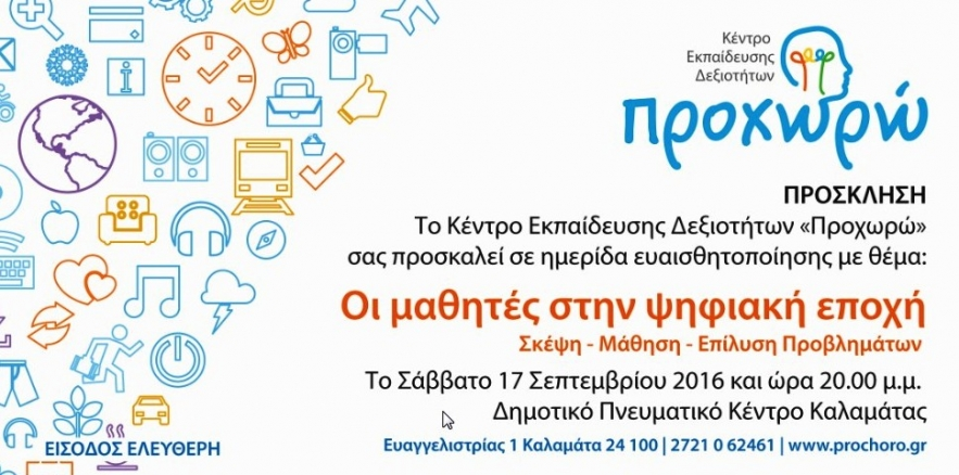 "Day Conference (2016) ""Students in the Digital Age"""